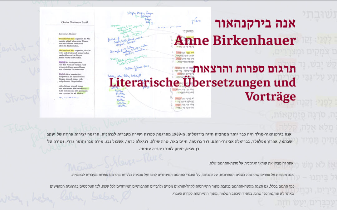 Anne Birkenhauer.com